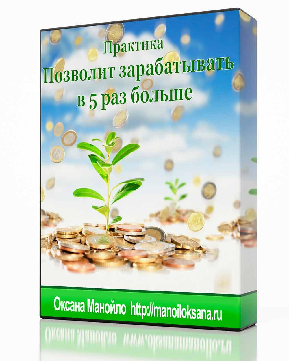 Praktika-zarabotka_1-s-veb (1)