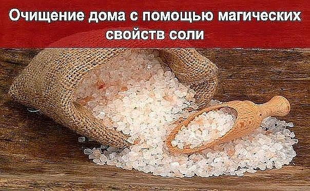 Как очистить дом солью