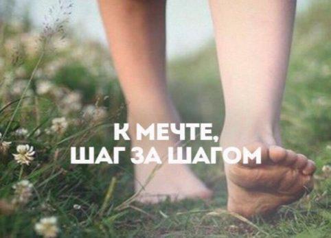 к мечте шаг за шагом