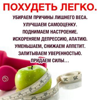 правильно и эффективно похудеть в домашних условиях?