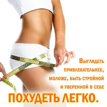 чудесный способ чтобы похудеть