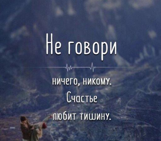 Открытка счастье любит тишину
