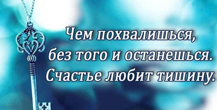 schaste-lyubit-tishinu-smysl-frazy