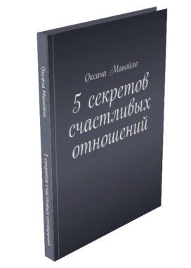 книга 5 секретов счастливых отношений
