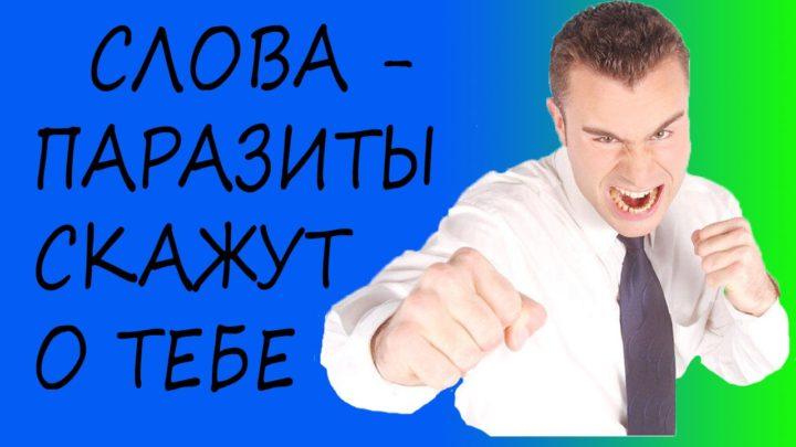 kak-izbavitsya-ot-slov-parazitov-v-svoej-rechi