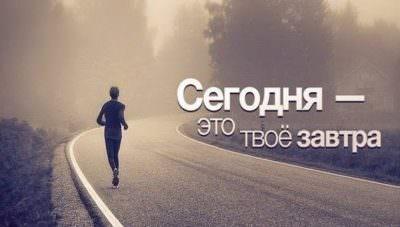 сегодня-твое завтра