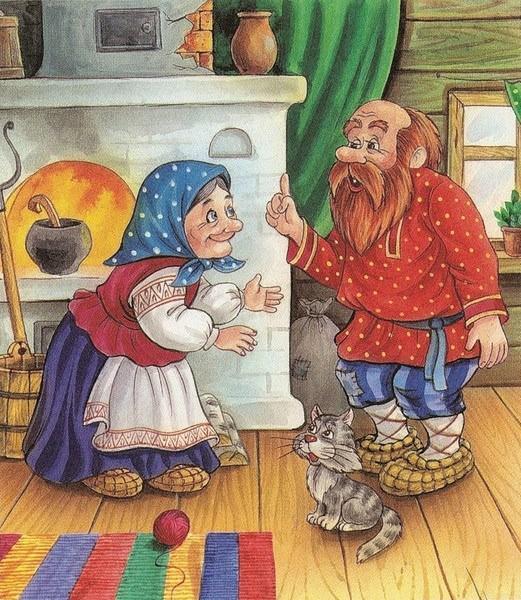 Жили-были старик со старухой